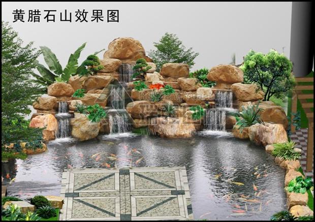 黄蜡石假山鱼池效果图